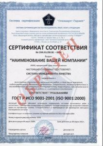 ISO_9001_big_pattern