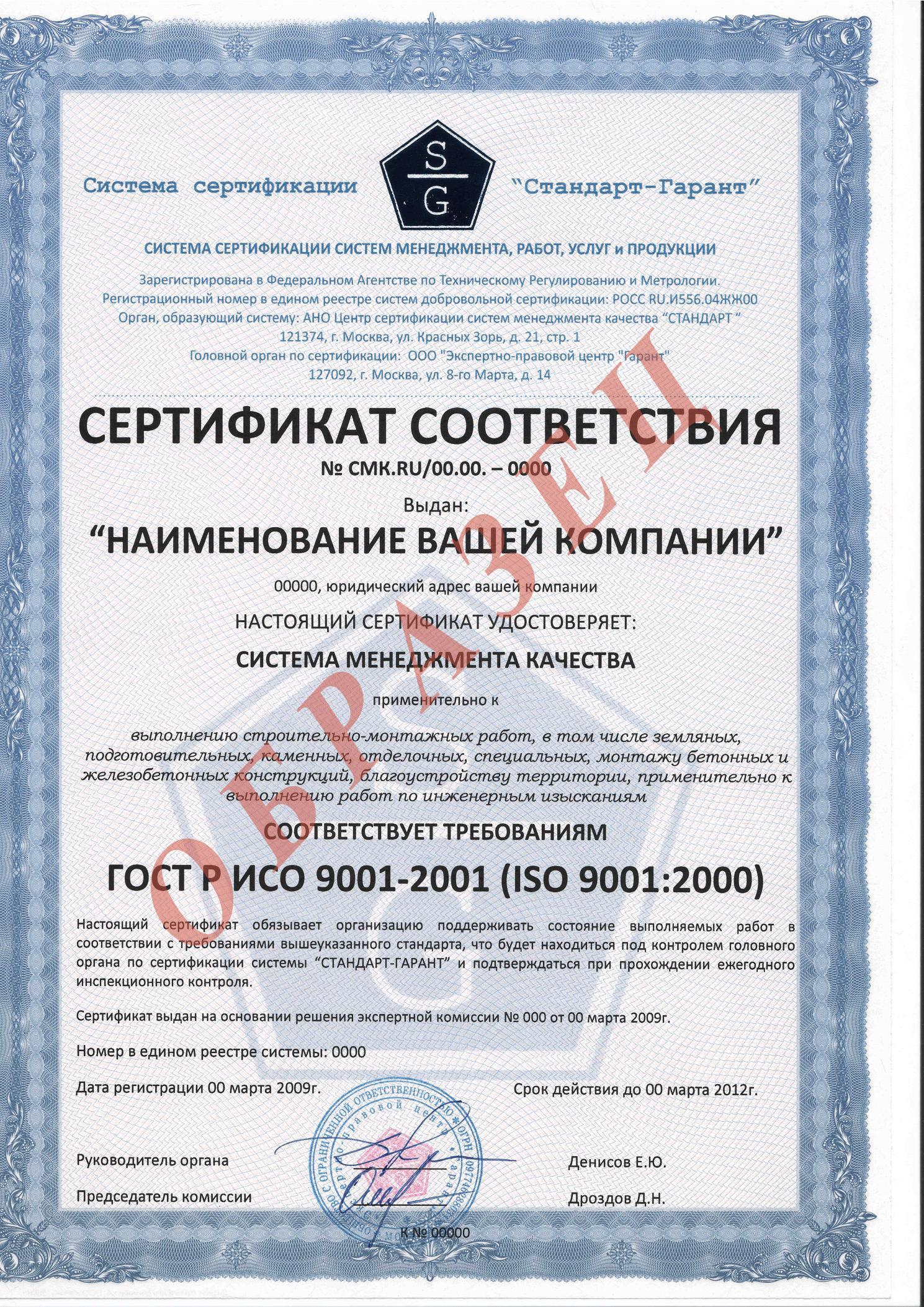 Получение сертификата iso-2000 получение карантинного сертификата документы