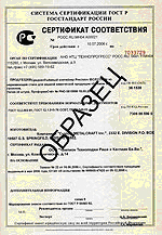 sertif_gost_b3