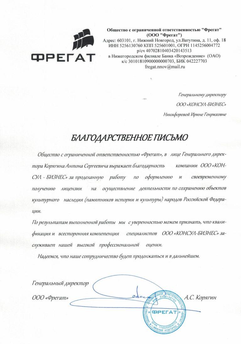 """Отзыв о работе компании Консул Бизнес от ООО """"ФРЕГАТ"""""""