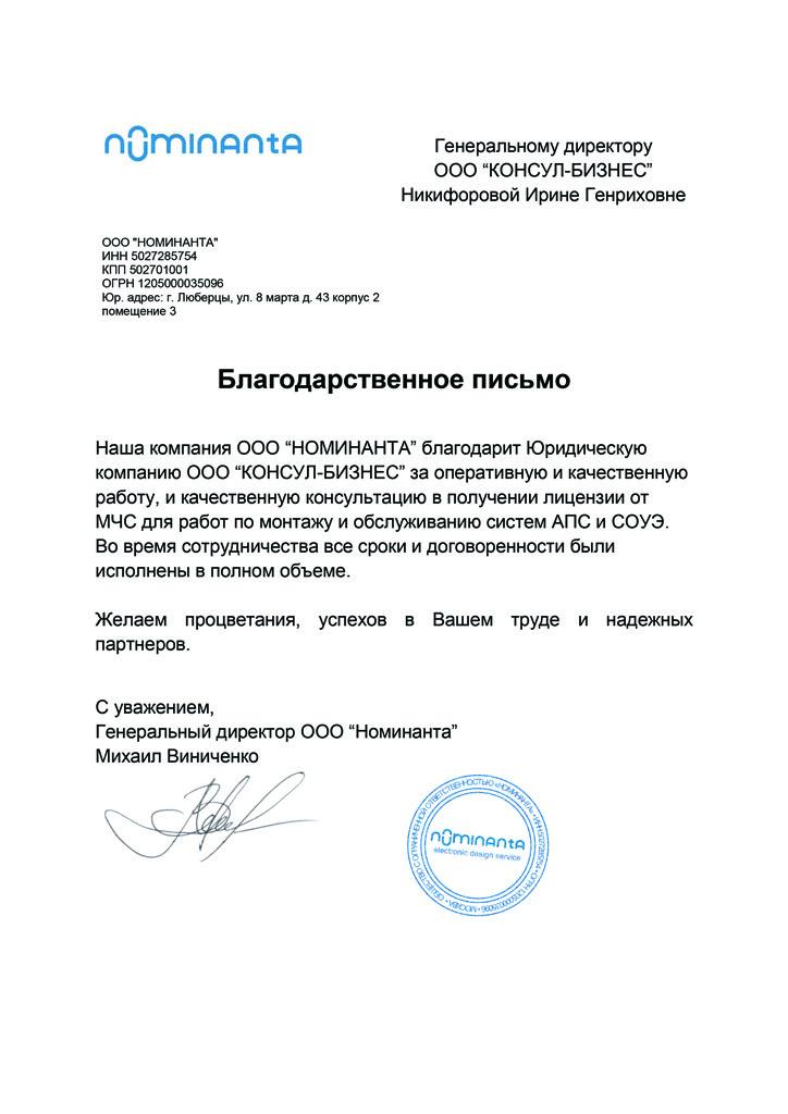 Номинанта отзыв лицензия МЧС